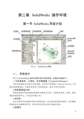 SolidWorks基础教程.pdf