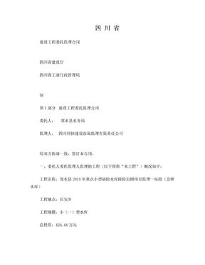 四川省建设工程委托监理合同.doc