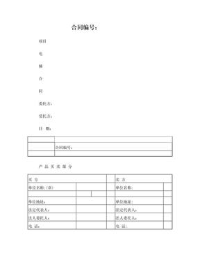 电梯采购安装合同标准版本.doc