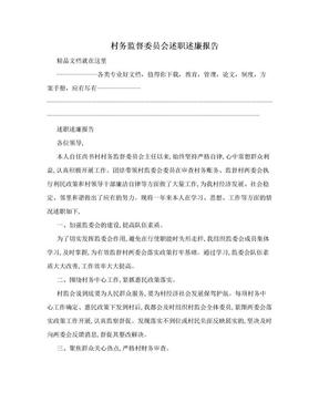 村务监督委员会述职述廉报告.doc