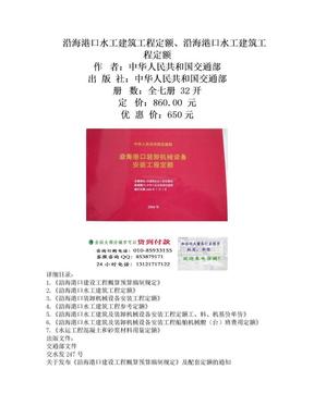 沿海港口水工建筑工程定额.doc