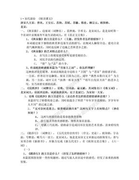 古代文学作品选〈二〉习题.doc