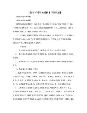 工程招标邀请函模板【可编辑版】.doc