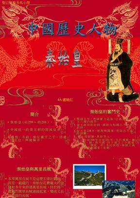 中国历史人物.ppt