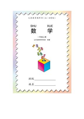 青岛版一年级数学上册电子课本.doc