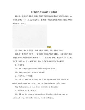 中国谚语成语西班牙语翻译.doc
