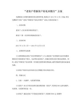 老客户带新客户活动方案(简).doc