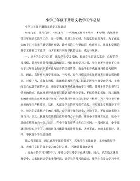 小学三年级下册语文教学工作总结.doc
