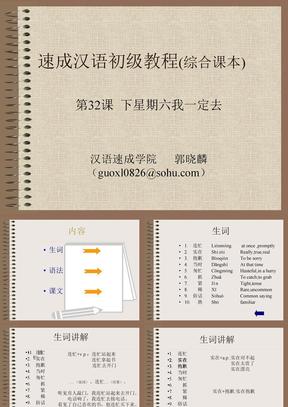 初级汉语口语课优秀教案课件《汉语口速速成_第32课》.ppt