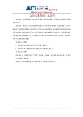 含油污水处理工艺流程.doc