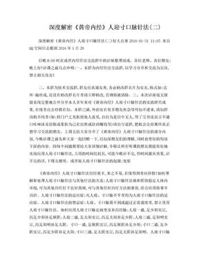 深度解密《黄帝内经》人迎寸口脉针法(二).doc