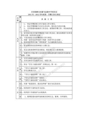 2011年—2012学年度团委第一学期工作行事历.doc