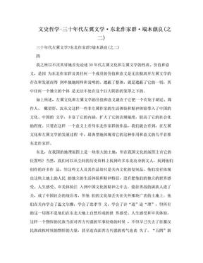 文史哲学-三十年代左翼文学·东北作家群·端木蕻良(之二).doc