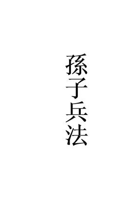 孫子兵法.doc