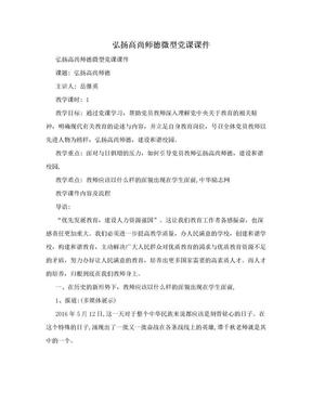 弘扬高尚师德微型党课课件.doc
