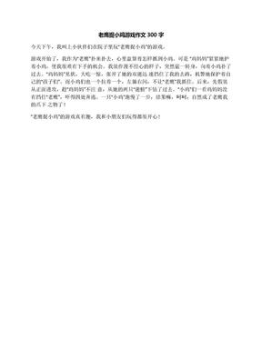 老鹰捉小鸡游戏作文300字.doc