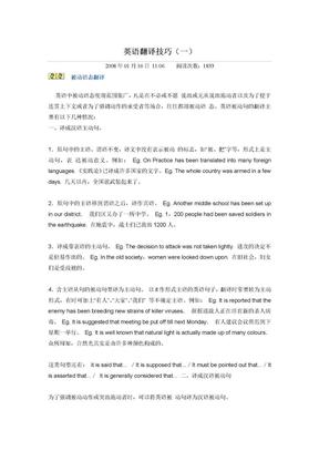 考博英语翻译技巧.doc