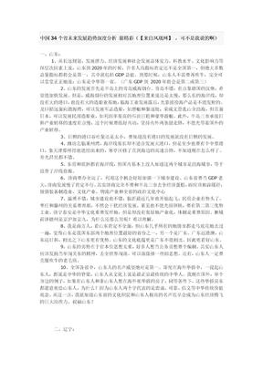 中国34个省未来发展趋势深度分析 很精彩.doc