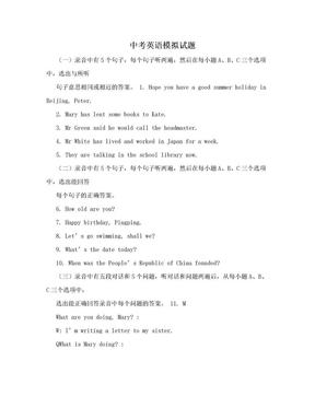 中考英语模拟试题.doc
