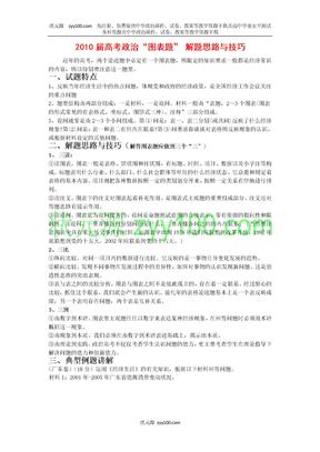 """2010届高考政治""""图表题""""解题思路与技巧.doc"""