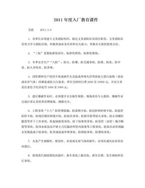 2011培训课件.doc