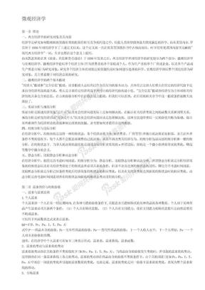 微观经济学基本知识点.doc