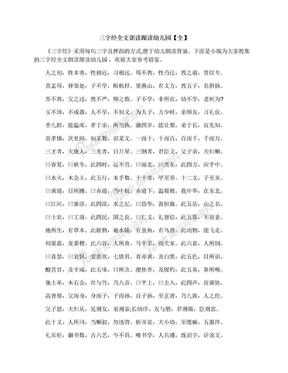 三字经全文朗读跟读幼儿园【全】.docx
