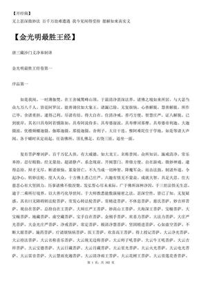 金光明最胜王经.pdf