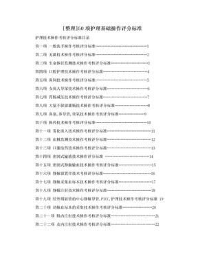 [整理]50项护理基础操作评分标准.doc