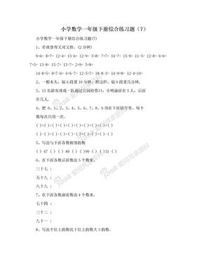 小学数学一年级下册综合练习题(7).doc