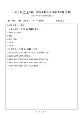 2019年宁波大学中西音乐史考研真题654.doc