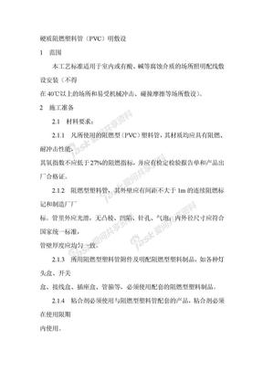 硬质阻燃塑料管(PVC)明敷设.doc