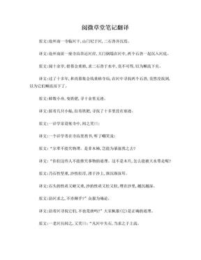 阅微草堂笔记 翻译.doc