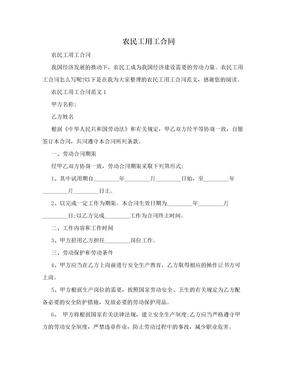 农民工用工合同.doc