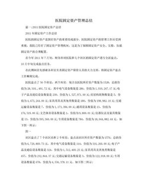医院固定资产管理总结.doc