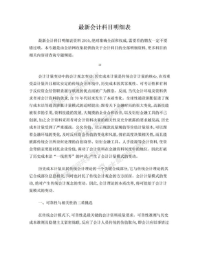 最新会计科目明细表[1].doc