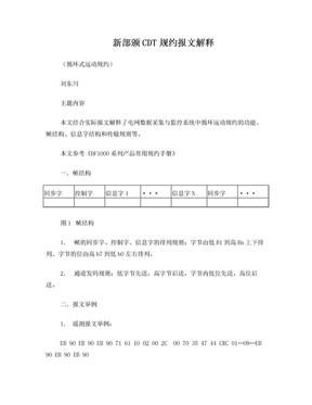 新部颁CDT规约报文解释.doc