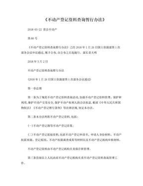不动产登记资料查询暂行办法.doc