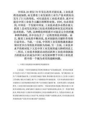 中国工业的技术创新.doc