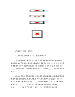 初中化学计算题专题复习学案.doc