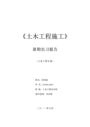 土木工程专业实习报告.docx