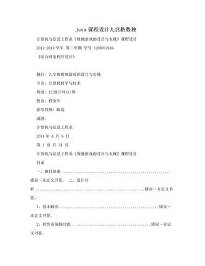java课程设计九宫格数独.doc