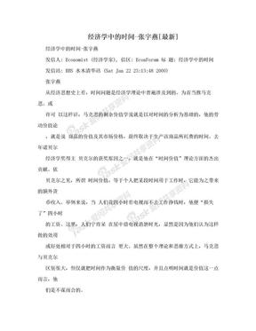 经济学中的时间-张宇燕[最新].doc