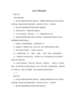 党员合理化建议.doc