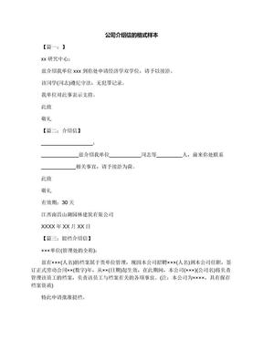 公司介绍信的格式样本.docx