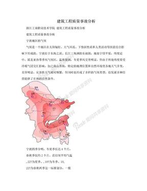 建筑工程质量事故分析.doc