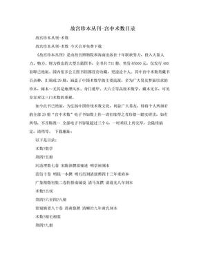 故宫珍本丛刊-宫中术数目录.doc