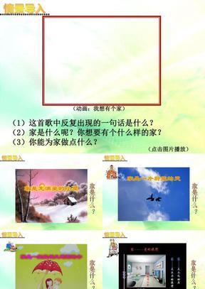 第1课时 回眸传统.ppt