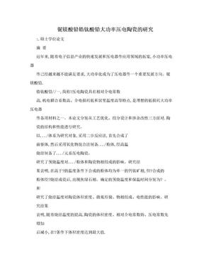 铌镁酸铅锆钛酸铅大功率压电陶瓷的研究.doc