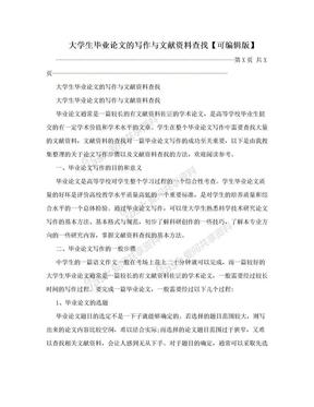 大学生毕业论文的写作与文献资料查找【可编辑版】.doc